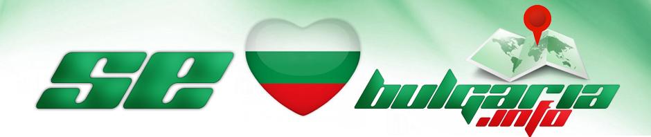 Seo и оптимизация на сайтове в България